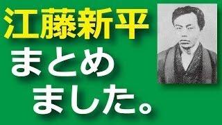 江藤新平の略歴や評価を解説 という内容についてゆっくりと紹介していま...