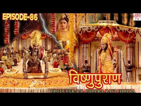 Vishnu Puran  # विष्णुपुराण # Episode-86 # BR Chopra Superhit Devotional Hindi TV Serial #