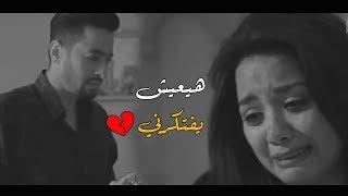 """الاغنية دي قالت كل حاجة عن وجع الفراق """" اغاني حزينه جدا """" 2020"""