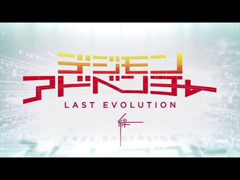 DIGIMON ADVENTURE LAST EVOLUTION KIZUNA Trailer Sub Español