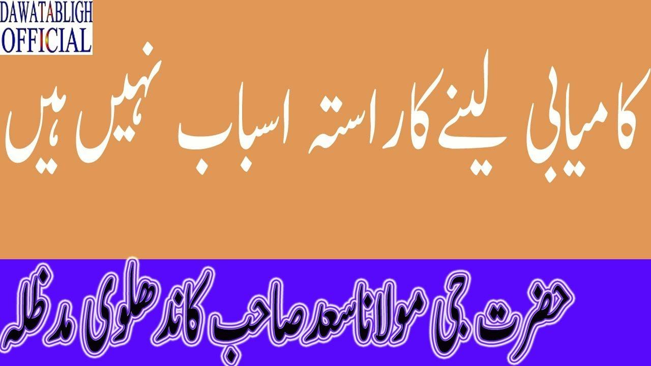 Download KAMIABI LAINAY KA RASTA ASBAB NAHI HAIN  MOL SAAD SAHAB