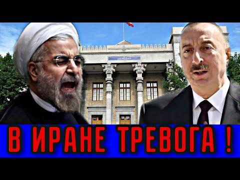 В Иране бьют тревогу В Баку продолжается политика попустительства антииранской пропаганде