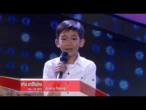 Taing Daniel- Lazy Song (The Blind Audition Week 5 | The Voice Kids Cambodia 2017)
