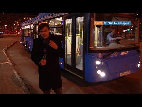 Первый рейс ночного автобуса в Белгороде