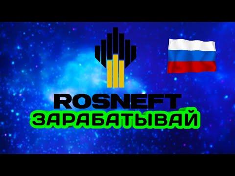 Дивиденды Роснефть, обзор аналитика акций. Курс доллара на июнь 2020