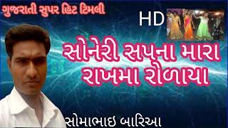 Soneri Sapna Mara Rakhma Rolaya New Timli 2019 Om Sai Dj