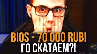 ЗАДОНАТИЛИ 70 000 РУБЛЕЙ // РЕАКЦИЯ НА ОГРОМНЫЙ ДОНАТ