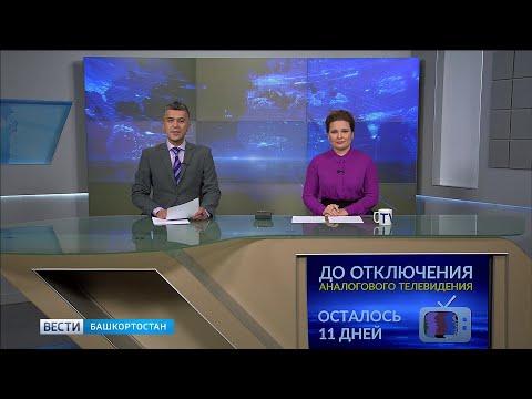 Вести-Башкортостан - 02.10.19, 17:00