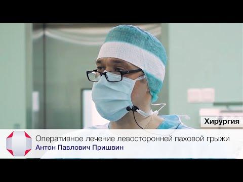 Оперативное лечение левосторонней паховой грыжи. Врач-хирург, Пришвин А.П.