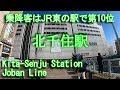 【乗降客数JR東日本第10位】常磐線 北千住駅を探検してみた Kita-Senju Station