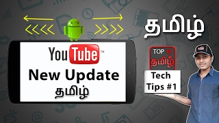 Youtube New Update for Android in தமிழ் | Top 10 Tamil Channel Tech Tips  #2