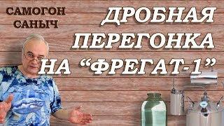 ДРОБНАЯ ПЕРЕГОНКА на Фрегат-1. Пошагово. / Самогонные аппараты