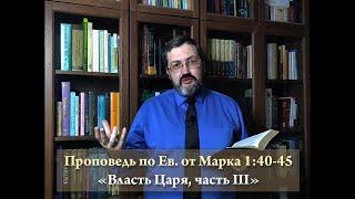 Евангелие от Марка 1:40-45 -