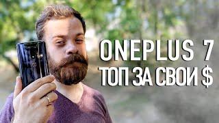 OnePlus 7 Обзор. Самый быстрый за свои деньги!