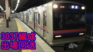 【京成】3037編成 出場回送