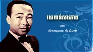 រយពាន់សារភាព - ស៊ិន ស៊ីសាមុត| roy porn sarapheap - Sin Sisamuth | Khmer classic song