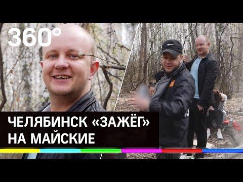Антирейтинг самоизоляции: Челябинск «зажёг» на майские