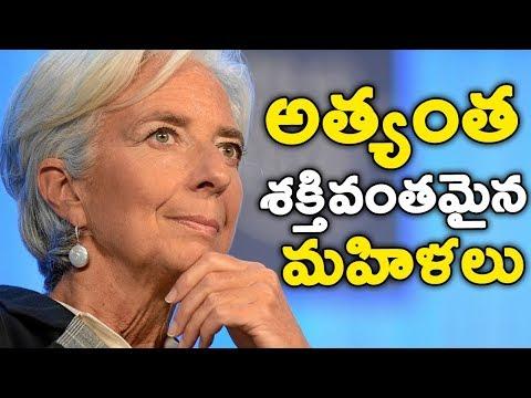 అత్యంత శక్తివంతమైన మహిళలు || Most Powerful Women In The World || T Talks