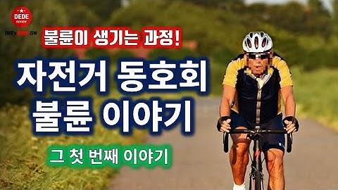 자전거 동호회 불륜 생기는 과정