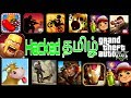 How to hack Any Android games  in Tamil /All games hacked version download  தமிழ் /Tamil joe