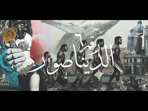 Cairokee - Dinosaur (Official Music Video) / كايروكي - الديناصور