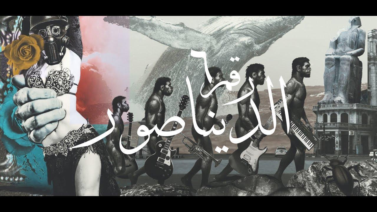 Cairokee - Dinosaur (Official Music Video) / كايروكي - الديناصور