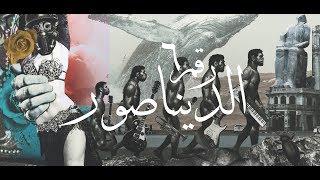 vuclip Cairokee - Dinosaur (Official Music Video) / كايروكي - الديناصور