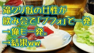 【スカッとする話】滝クリ似の女性が飲み会で「ブフォ」と一発→俺も一発。→結果ww