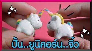 ปั้นยูนิคอร์น ตัวจิ๋ว Chom DIY: Mini Unicorn Polymer Clay
