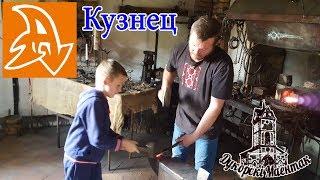 Дукорский маентак. В гостях у кузнеца. Dukorsky manentak. Visiting the blacksmith.