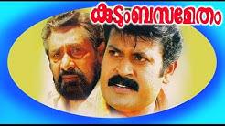 Kudumbasametham | Old Malayalam Superhit Full Movie | Manoj K. Jayan & Monisha
