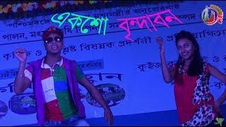 Eksho Vrindavan | Haripada Bandwala | Ankush | Nusrat | Payel Dev | Latest Bengali Song 2016