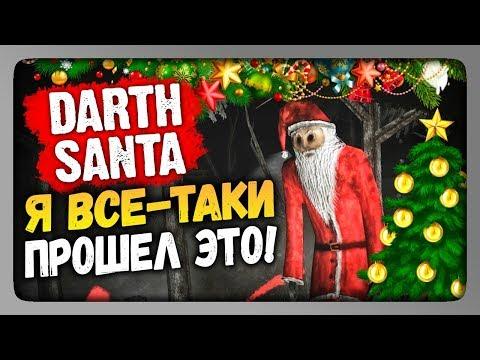 Darth Santa 2018 Прохождение