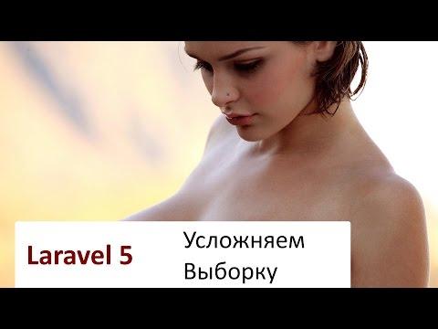 #8 Laravel 5: Усложняем запросы к БД