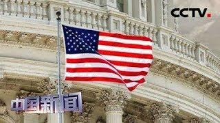 [中国新闻] 美国20多家行业协会组建关税改革联盟   CCTV中文国际
