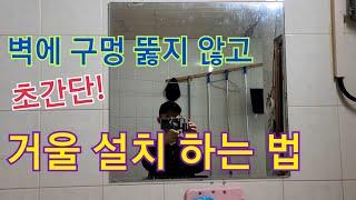 욕실 거울설치/화장실 거울 교체/현관 거울 설치
