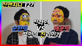 진앤지니]진남현 시리즈 - 엄근진토론, 진라면 매운맛 vs 순한맛