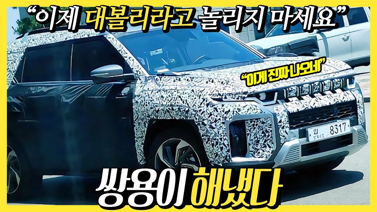 """""""와 드디어 해냈습니다"""" 쌍용차가 작정하고 만든다는 신차 결국 포착되자 네티즌들 난리난 이유, 진짜 마지막이라는 심정으로 만든 신차 실물은 이렇습니다"""