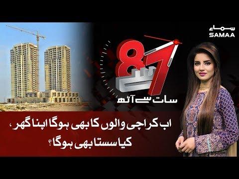 Ab Karachi Walon ka Bhi Hoga Apna Ghar, Kia Sasta Bhi Hoga? | 7 se 8 | Kiran Naz