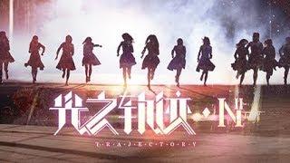 SNH48《光之轨迹》MV