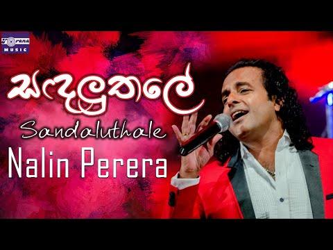 (සඳලුතලේ)Sandaluthale -  Nalin Perera