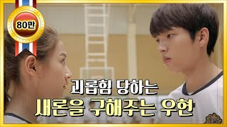 [HIT] 하이스쿨-러브온-김새론을 학교 폭력에서 구해준 '왕자님'은 누구?.20140801