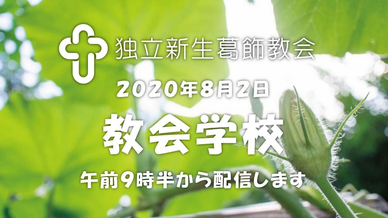 独立新生葛飾教会・教会学校20200802