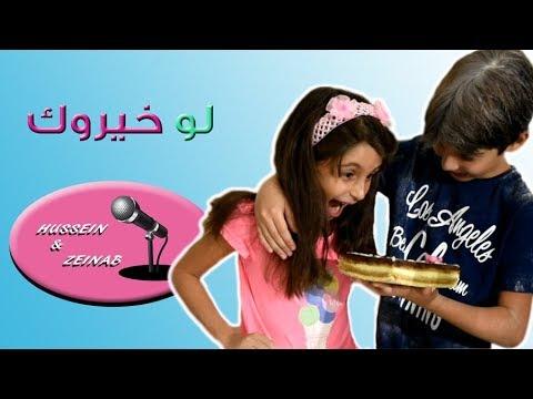 لو خيروك : مع حسين و زينب