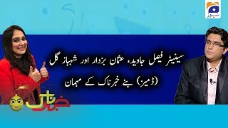 Khabarnaak | Ayesha Jahanzeb | 10th April 2020