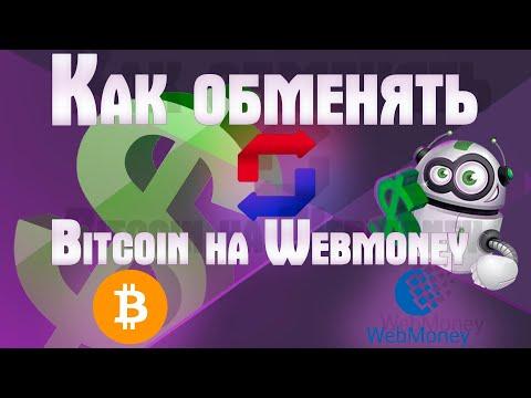Как обменять Bitcoin (BTC) на Вебмани WMZ доллары ВЫГОДНО ?