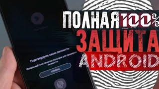 КАК ПОСТАВИТЬ ПАРОЛЬ НА ВСЕ ПРИЛОЖЕНИЯ Android   БЛОКИРОВКА ОТПЕЧАТКОМ ПАЛЬЦА screenshot 1