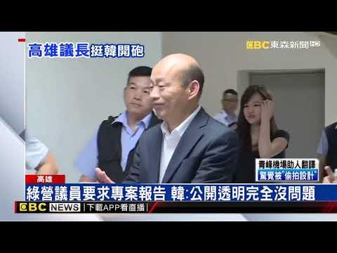 議員要求韓赴議會報告 議長護韓大罵