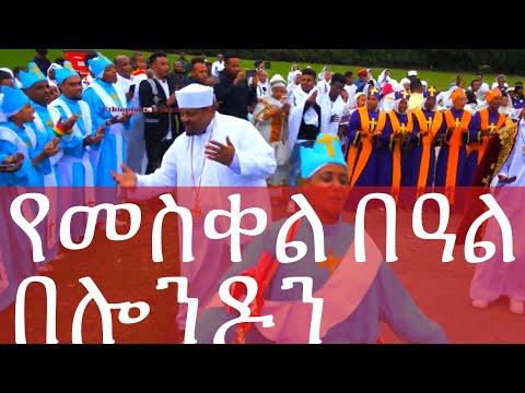 የመስቀል በዓል በሎንዶንThe Ethiopian Tribune presents the celebration of finding the cross in UK