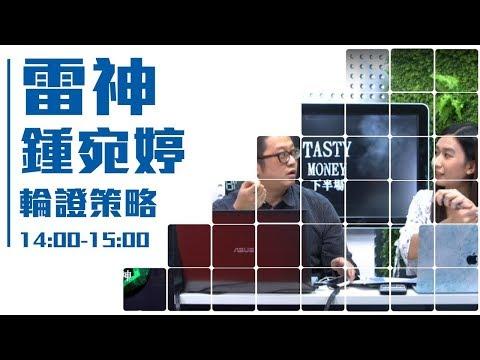 TASTY MONEY 下半場 2018-01-18 Live